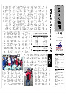 KSC新聞215