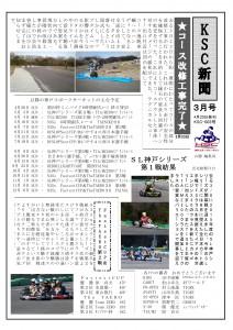 KSC新聞3月号