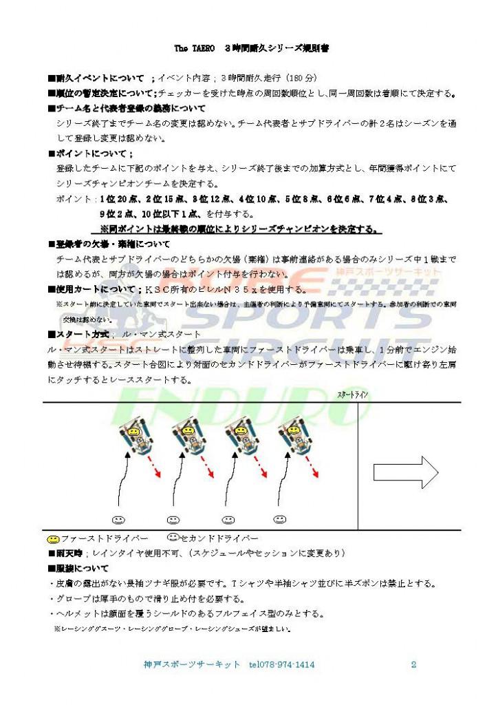 N35x3耐規則書_ページ_2