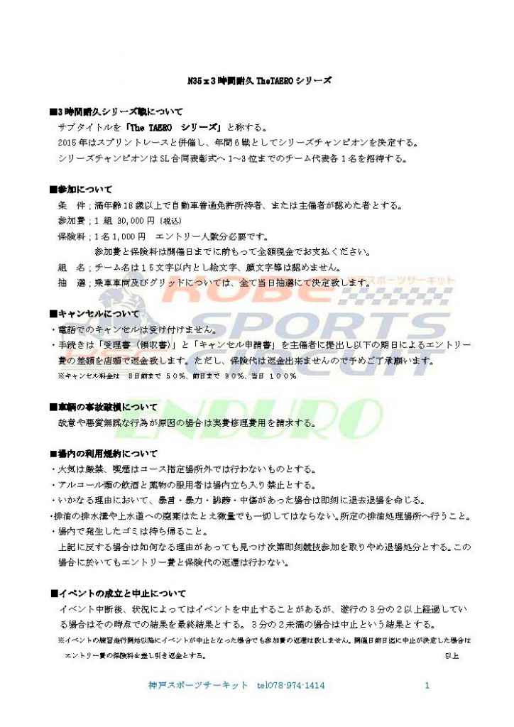 N35x3耐規則書_ページ_1