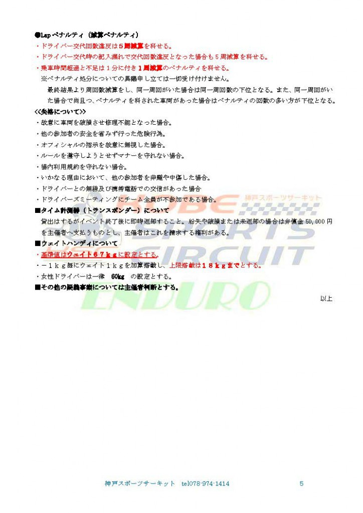 N35x3耐規則書_ページ_5