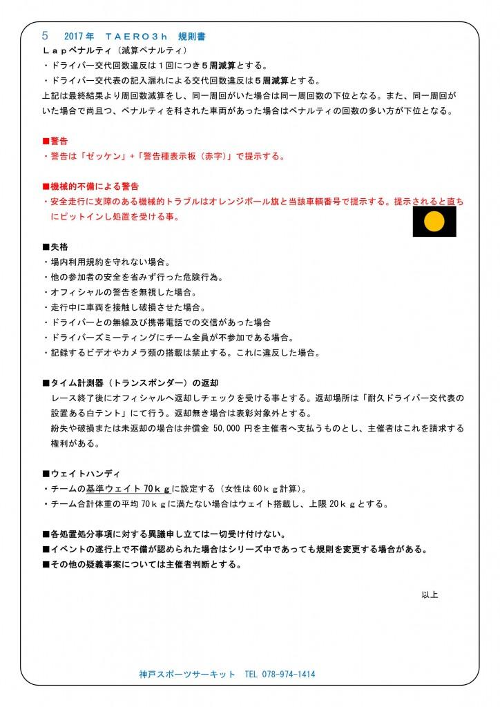 2017年TAERO3耐規則書_5