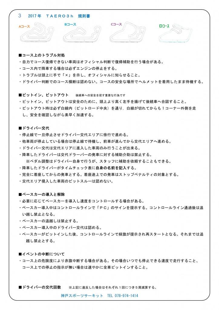 2017年TAERO3耐規則書_3