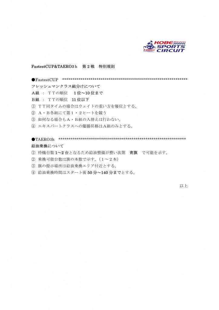 Fastestcup&TAERO3h特別規則書
