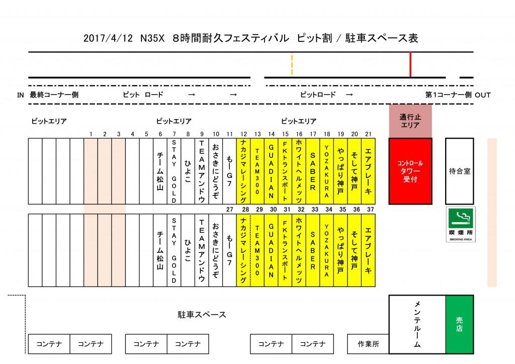 8耐ピット拡大図_1