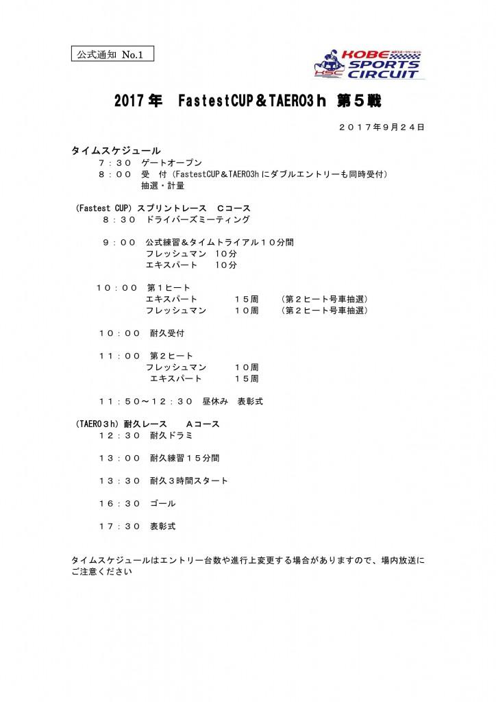 2017年9月24日Fastest TAEROタイスケ第5戦