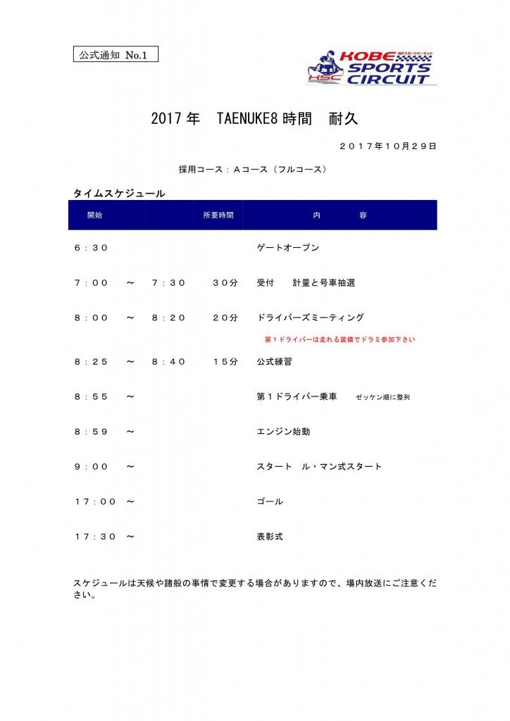 2017 10月29日 8耐タイスケ