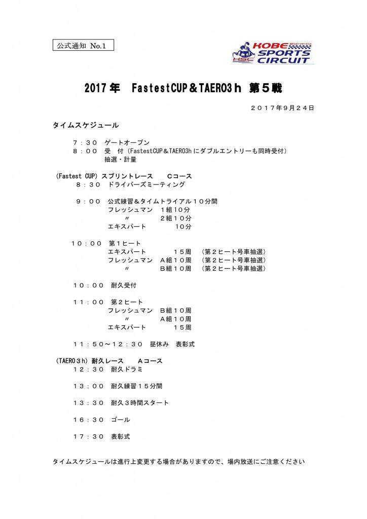 2017年9月24日Fastest TAEROタイスケ複数組