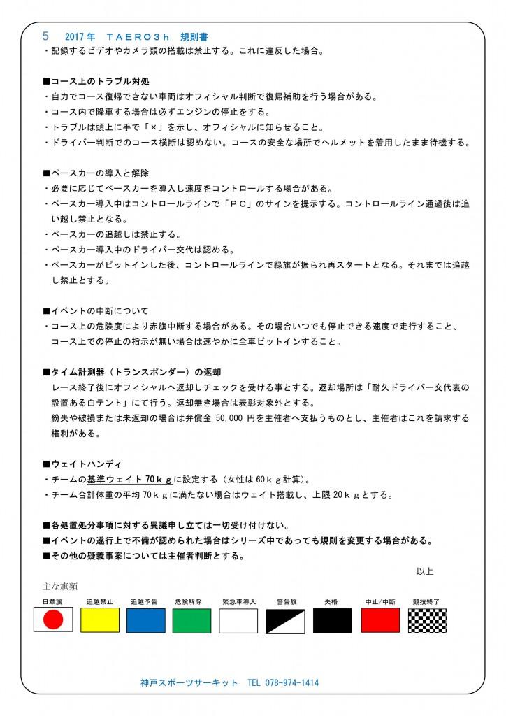 2017年第5戦TAERO3規則書_5