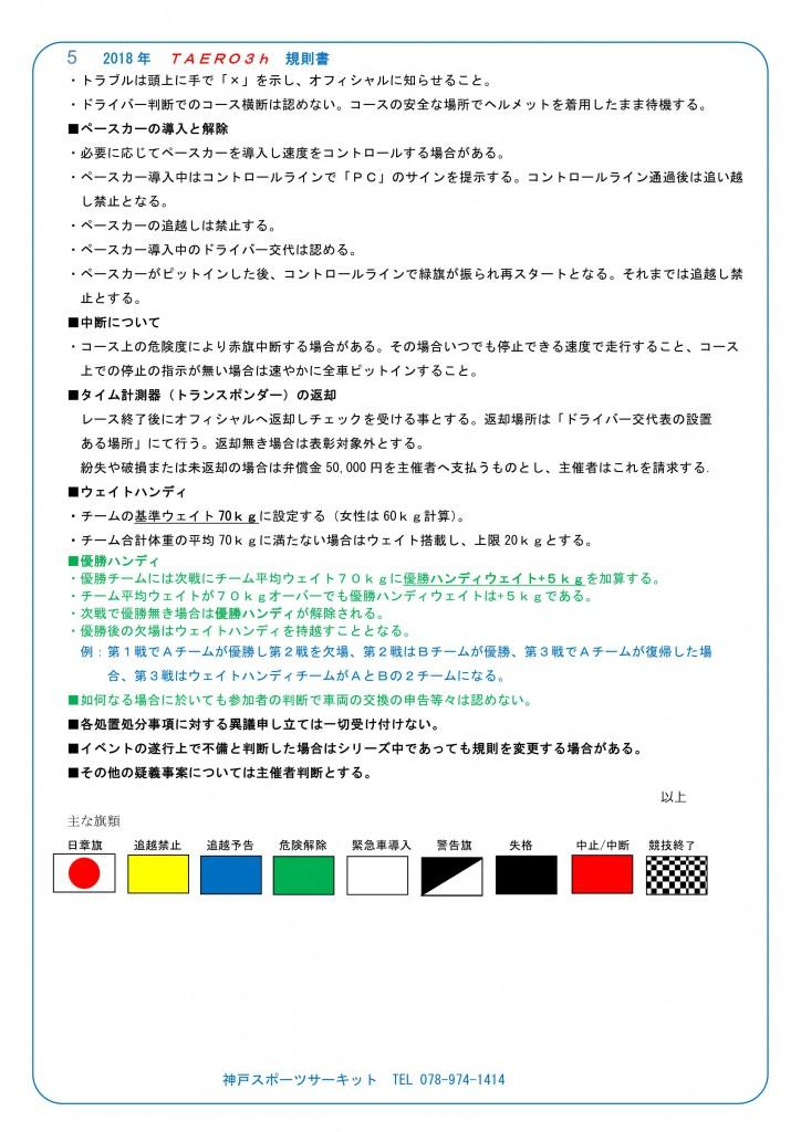 ◆2018年TAERO新規則書_5