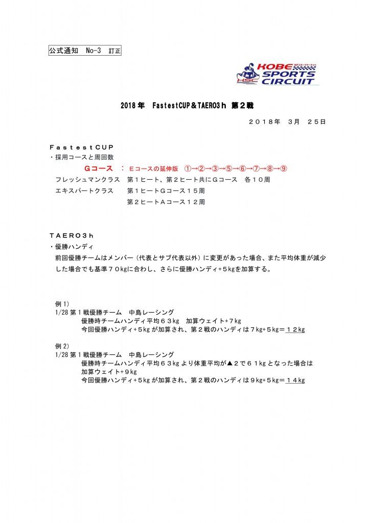 ◆2018年Fastest TAEROタイスケ 訂正_3