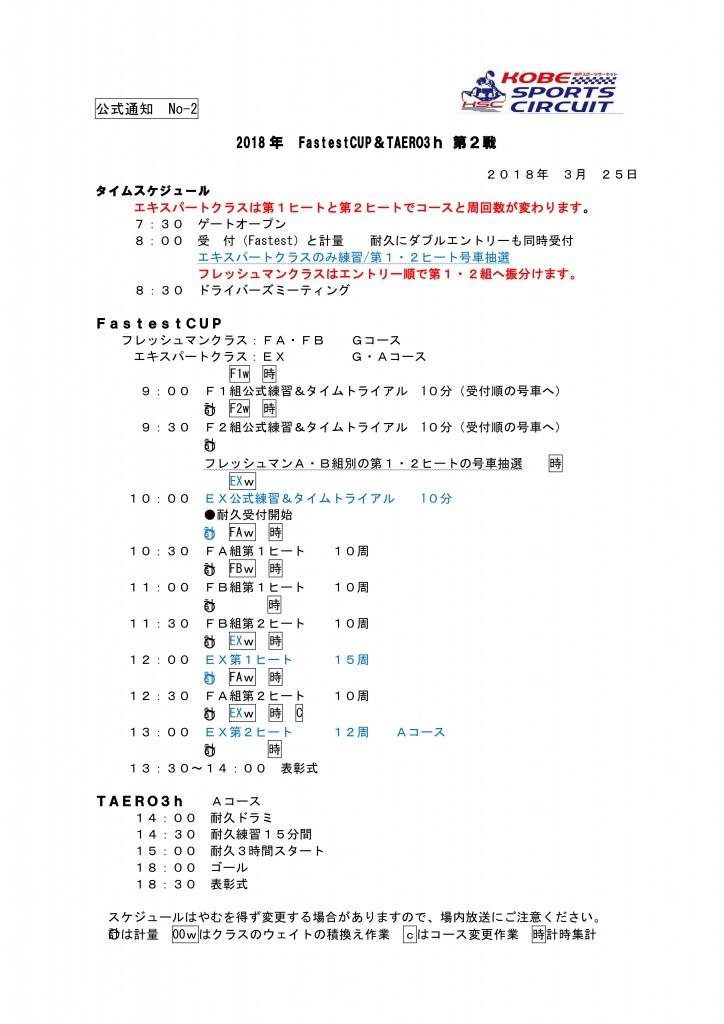 ◆2018年Fastest TAEROタイスケ 訂正_2