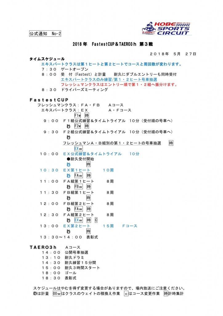 ◆2018年Fastest TAEROタイスケ_2
