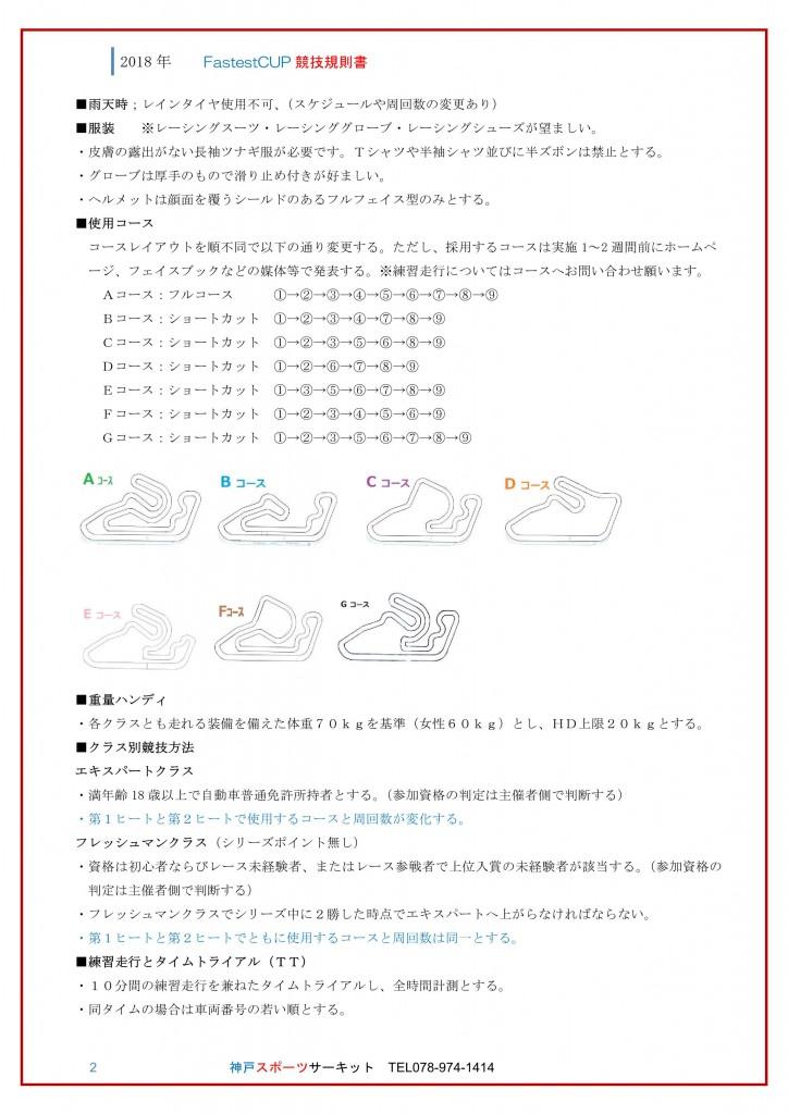 ◆2018年Faestcup新規則書_2
