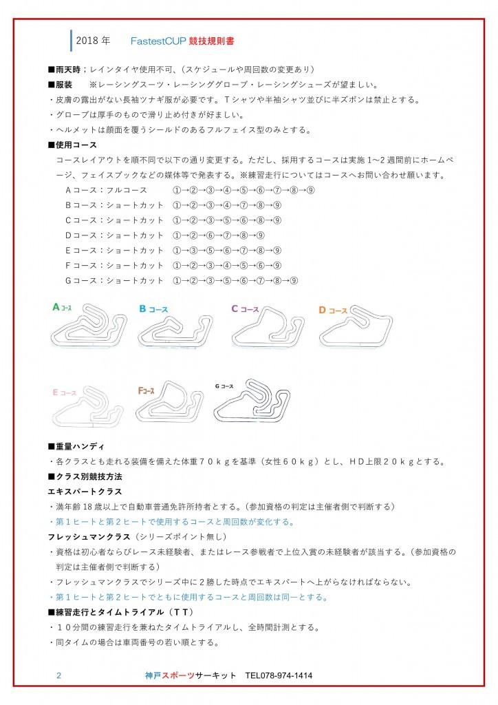 ◆2018年0722Fastest規則書_2