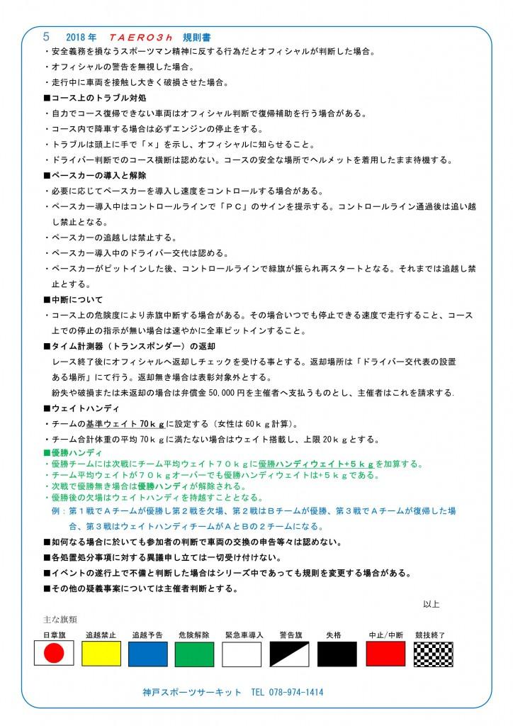 ◆2018年0722TAERO規則書_5