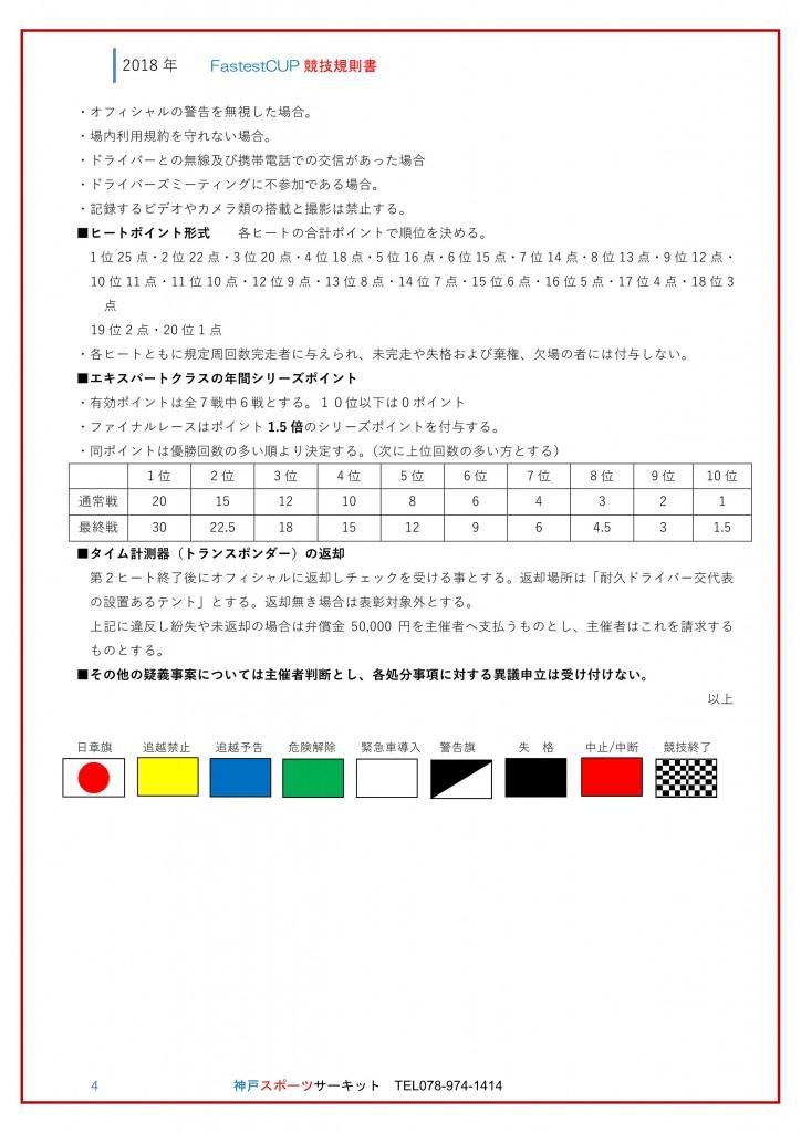 ◆2018年0722Fastest規則書_4
