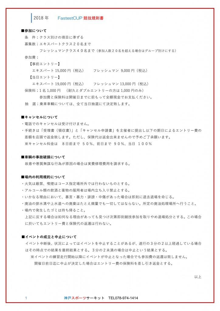 ◆2018年0722Fastest規則書_1