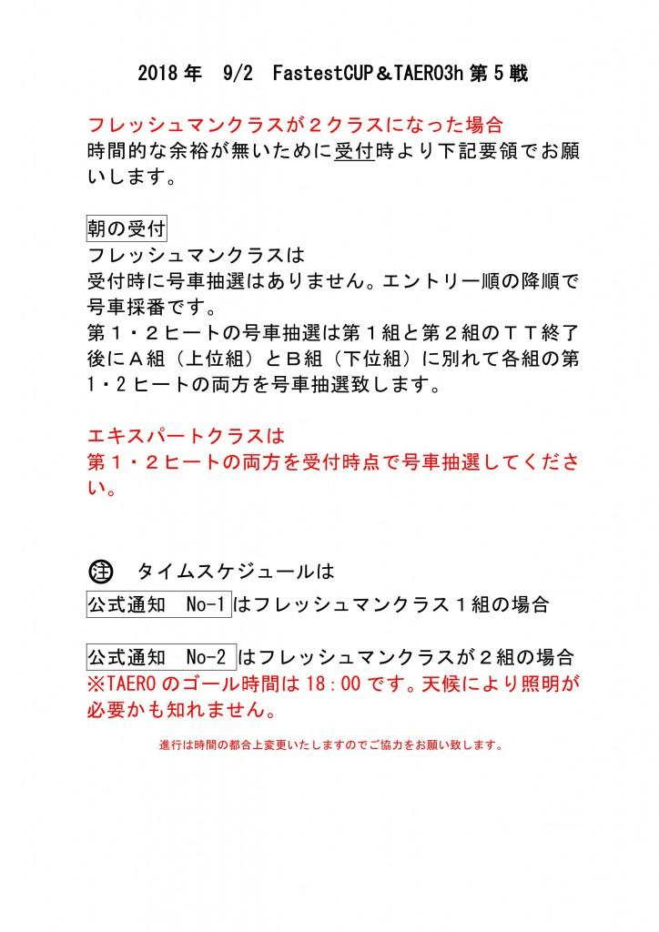 ◆2018年Fastest TAEROタイスケ_4