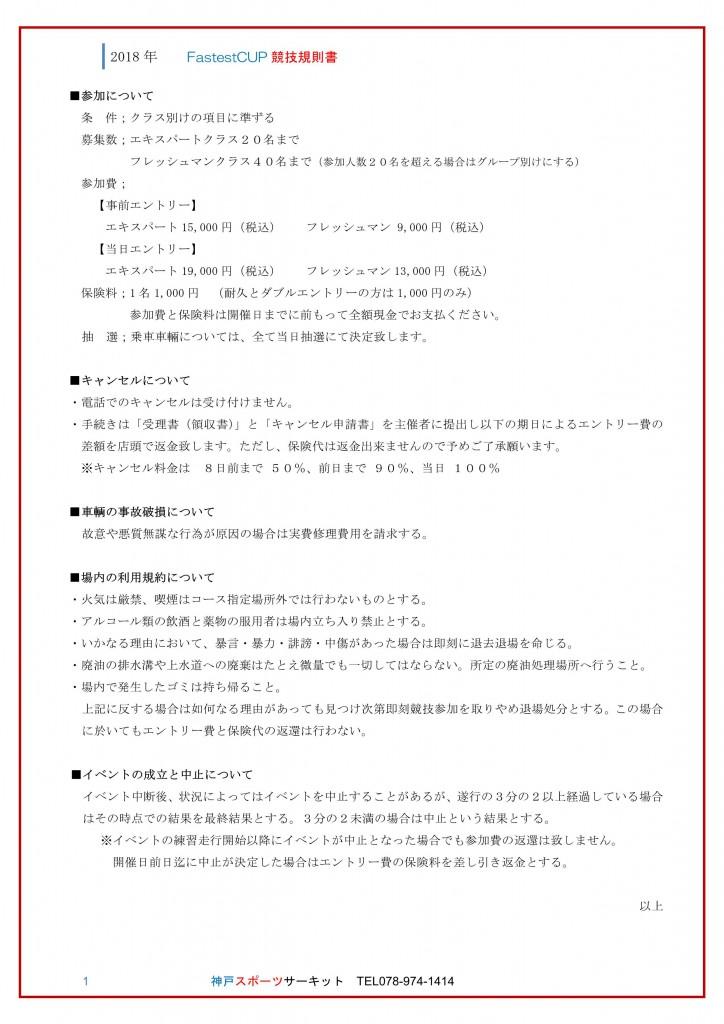 ◆2018年Faestcup新規則書_1