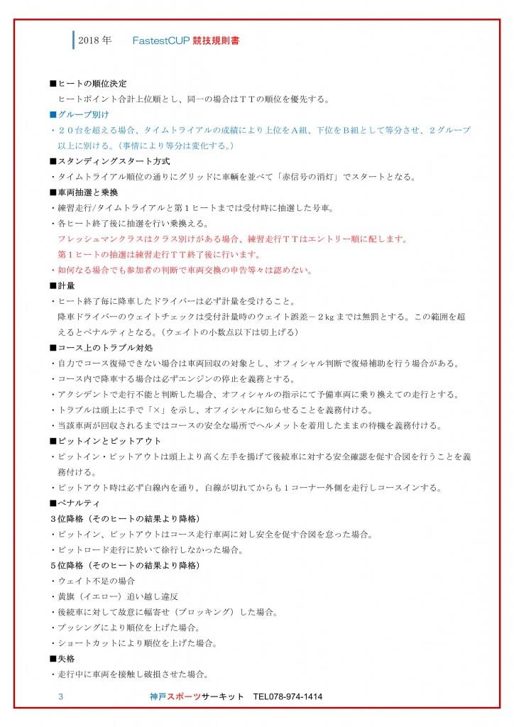 ◆2018年Faestcup新規則書_3