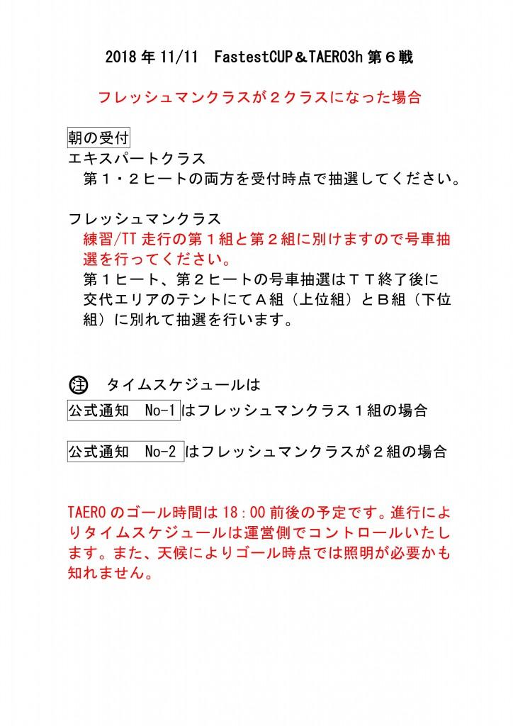◆2018年Fastest TAEROタイスケ11月分訂正_4