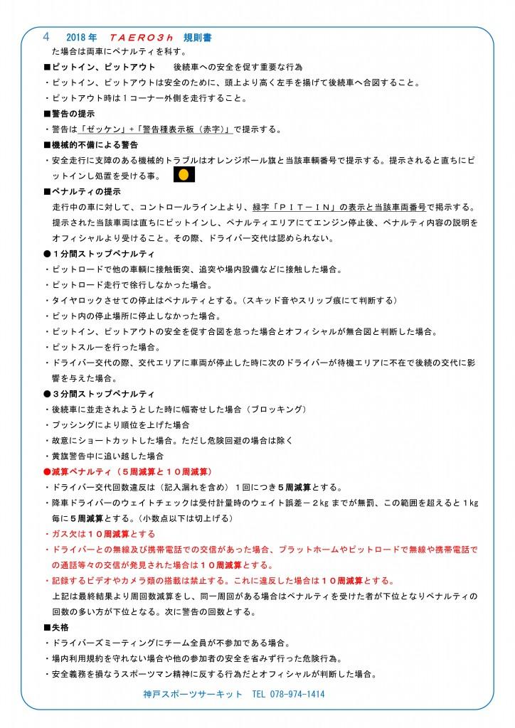 ◆2018年TAERO新規則書_4