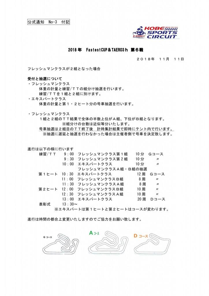 ◆2018年Fastest TAEROタイスケ11月分訂正_3
