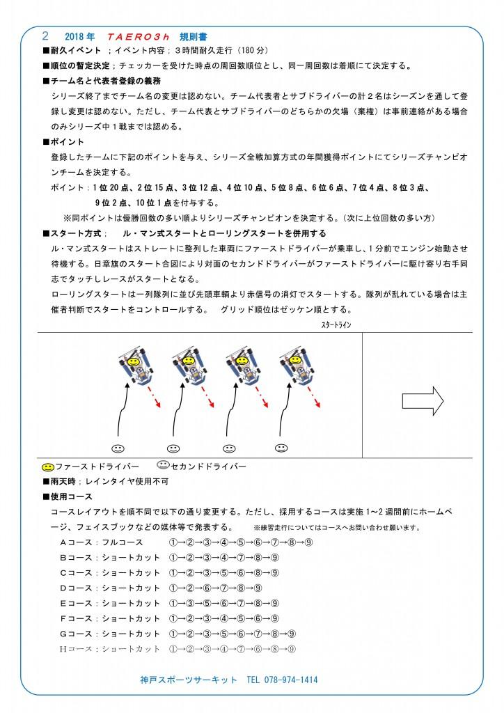 ◆2018年TAERO新規則書_2