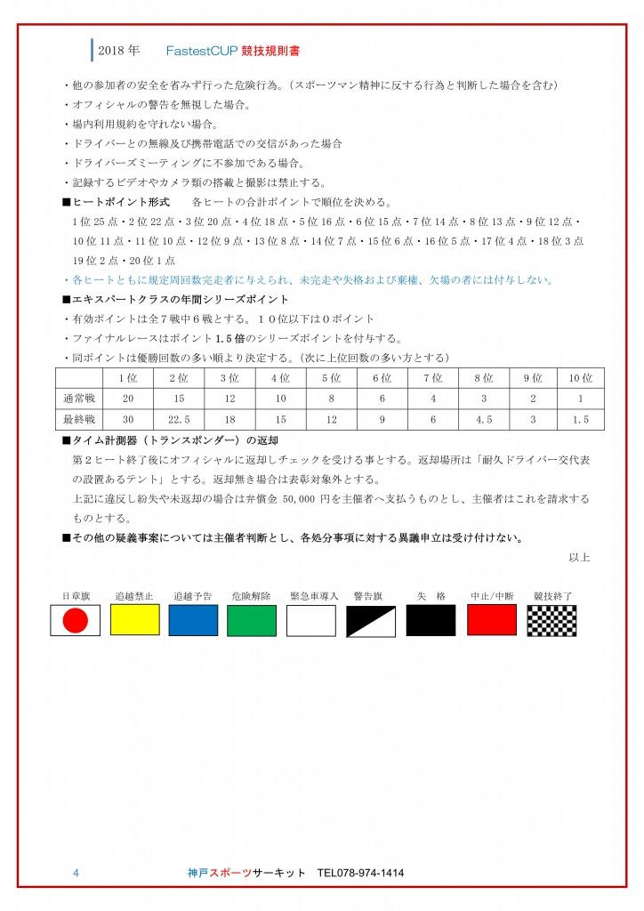 ◆2018年Faestcup新規則書_4