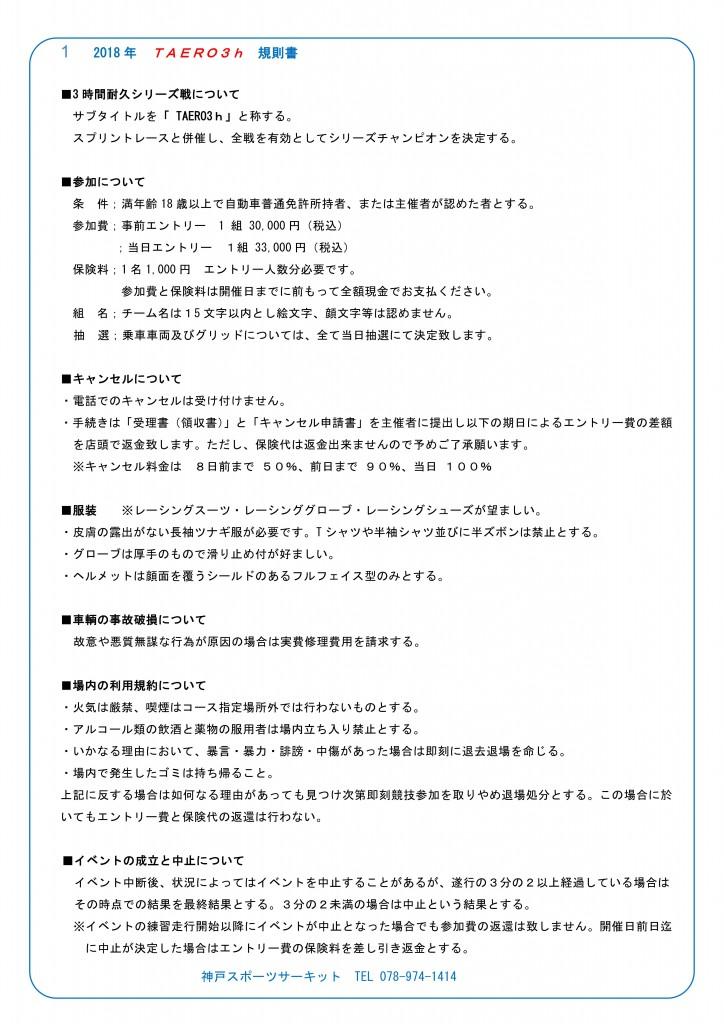◆2018年TAERO新規則書_1