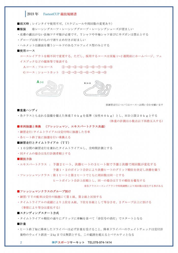 ◆2019年Faestcup新規則書_2