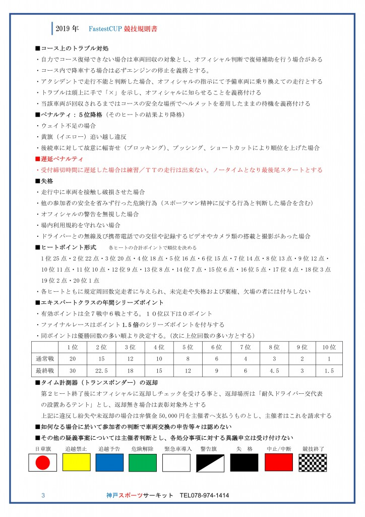 ◆2019年Faestcup新規則書_3