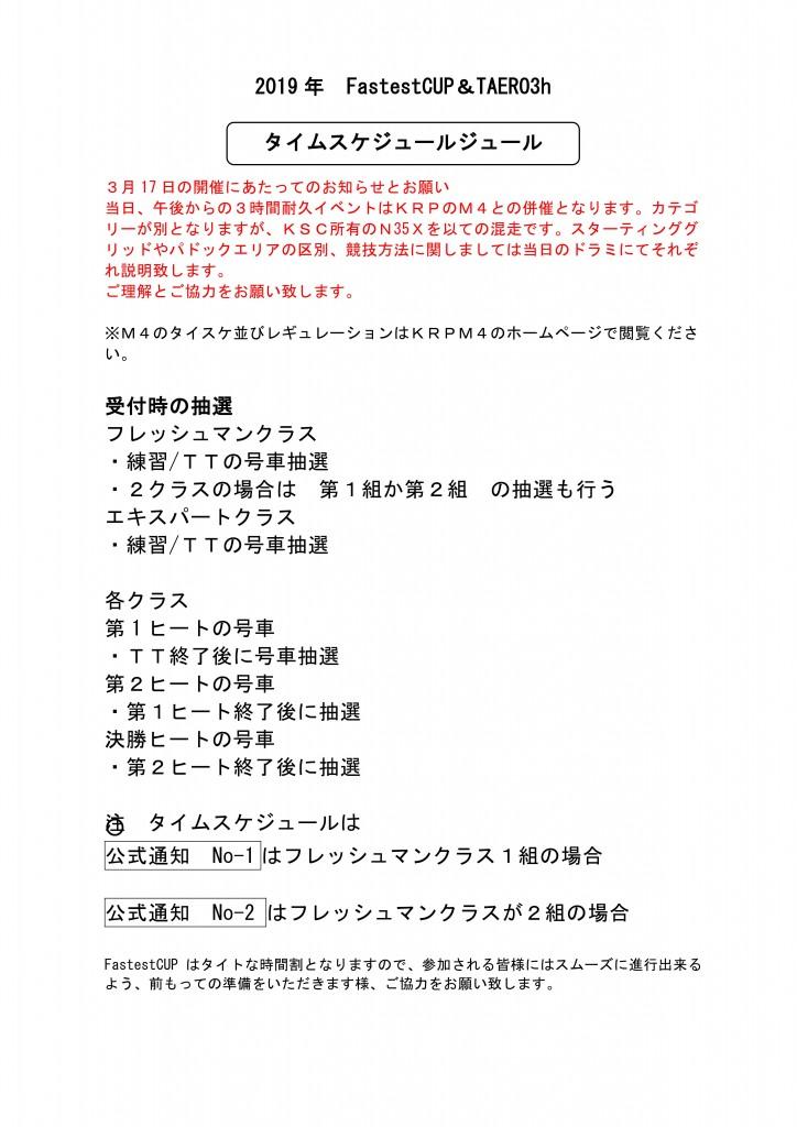 ◆2019年Fastest TAEROタイスケ9317_1