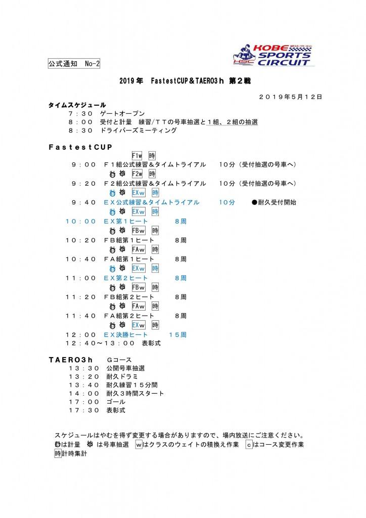 ◆19年5月12日Fastest TAEROタイスケ_3