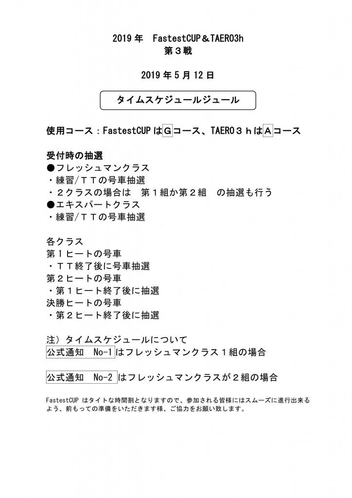 ◆19年5月12日Fastest TAEROタイスケ_1