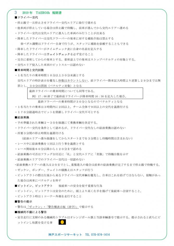 ◆2019年TAERO規則書_3