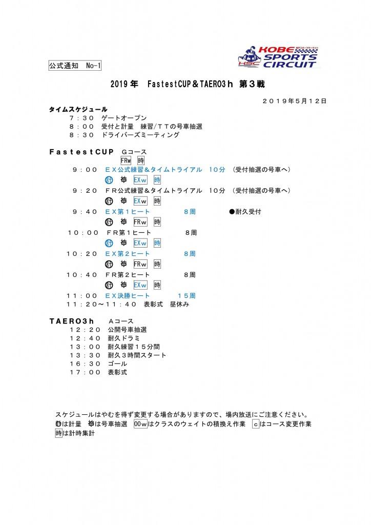 ◆19年5月12日Fastest TAEROタイスケ_2
