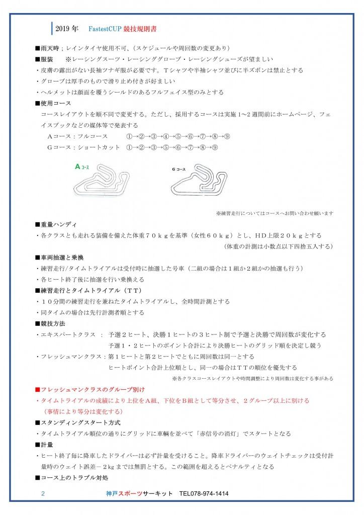 ◆2019年Faestcup規則書_2