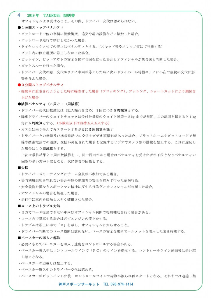 ◆2019年TAERO新規則書_4