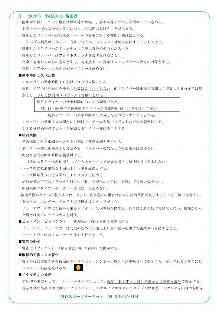◆2019年TAERO新規則書_3