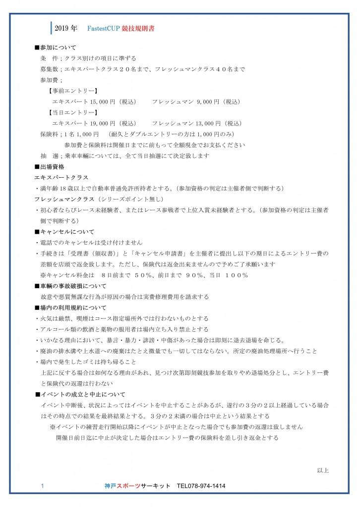 ◆2019年Faestcup新規則書_1