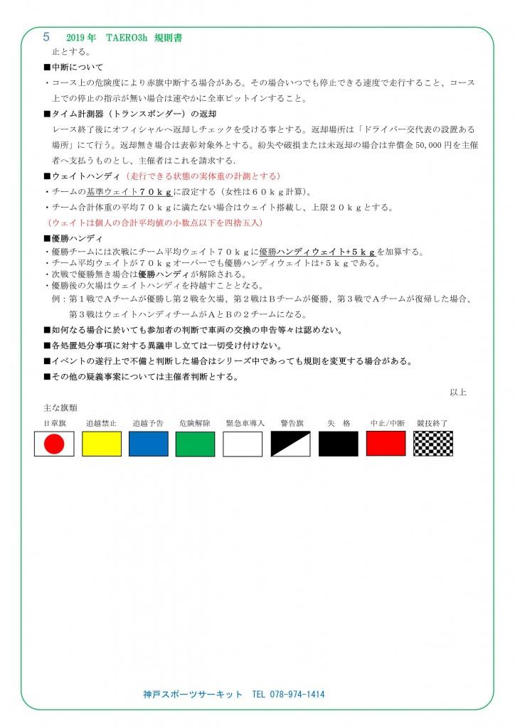 ◆2019年TAERO新規則書_5