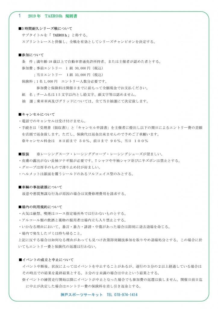 ◆2019年TAERO新規則書_1