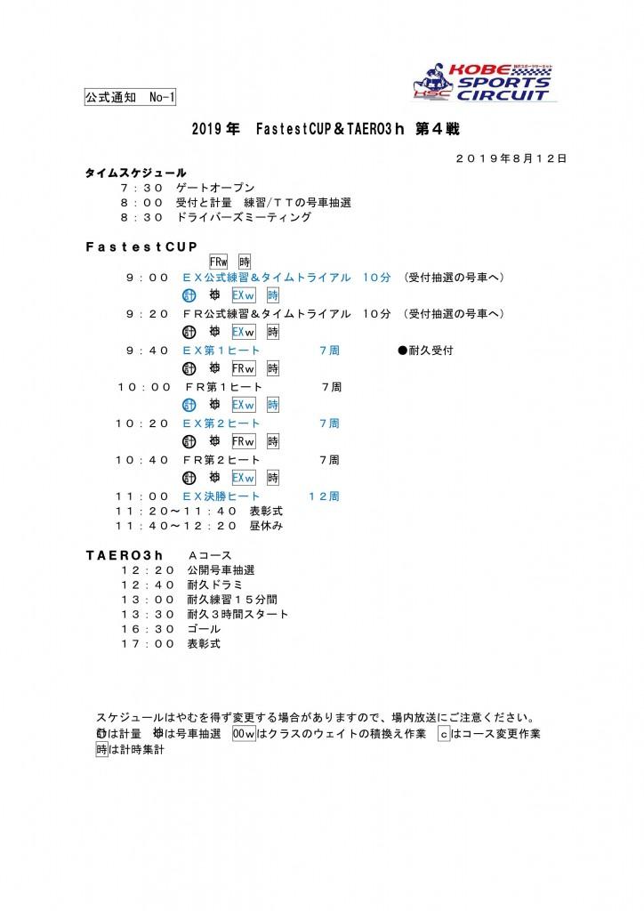 ◆2019年Fastest TAEROタイスケ812_2
