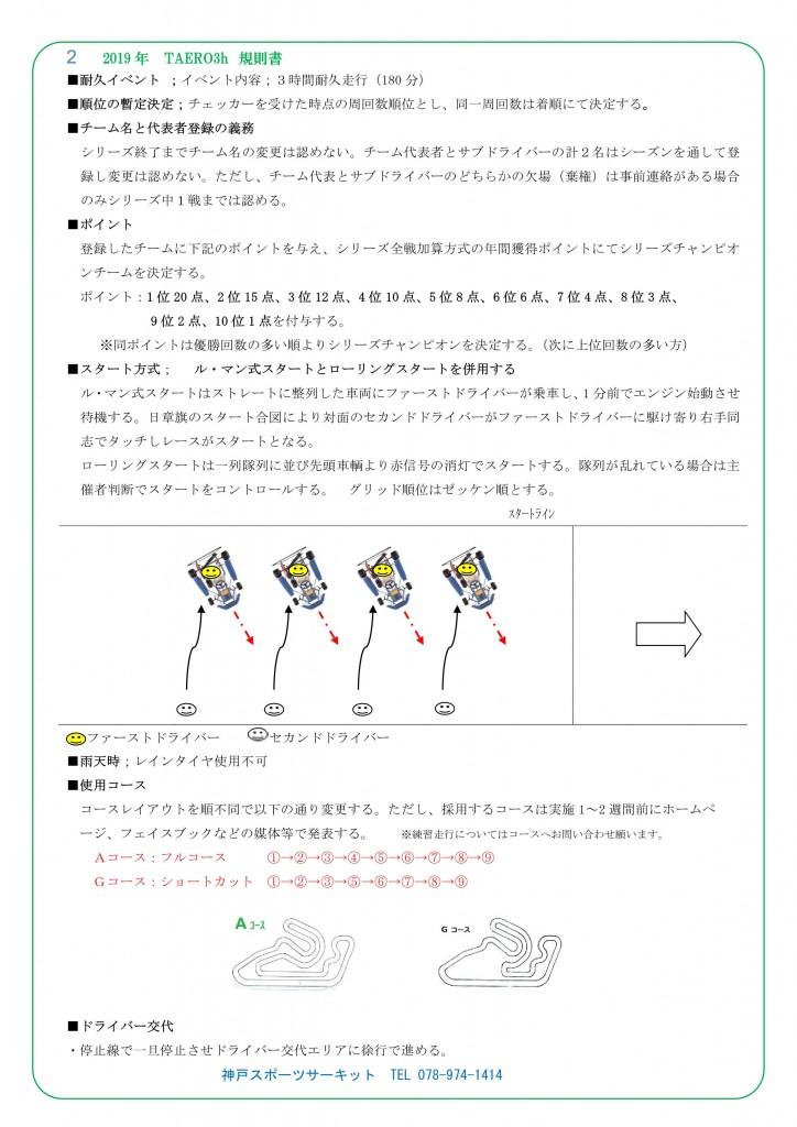 ◆2019年TAERO新規則書_2