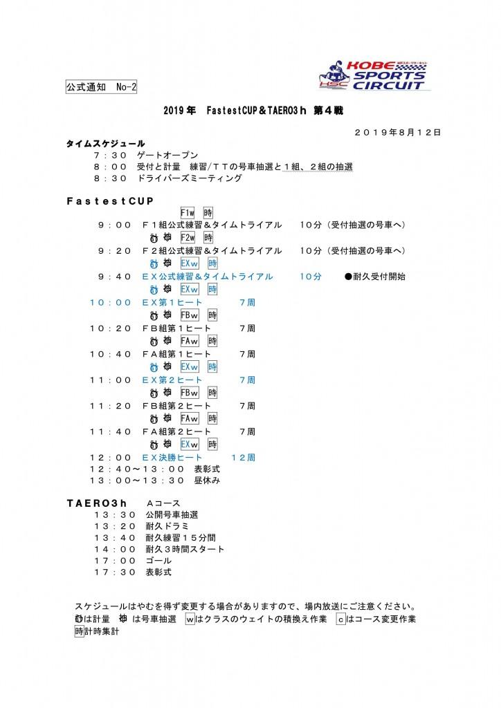 ◆2019年Fastest TAEROタイスケ812_3