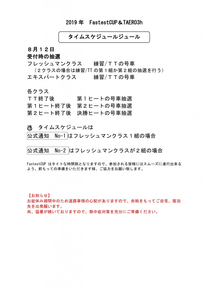 ◆2019年Fastest TAEROタイスケ812_1