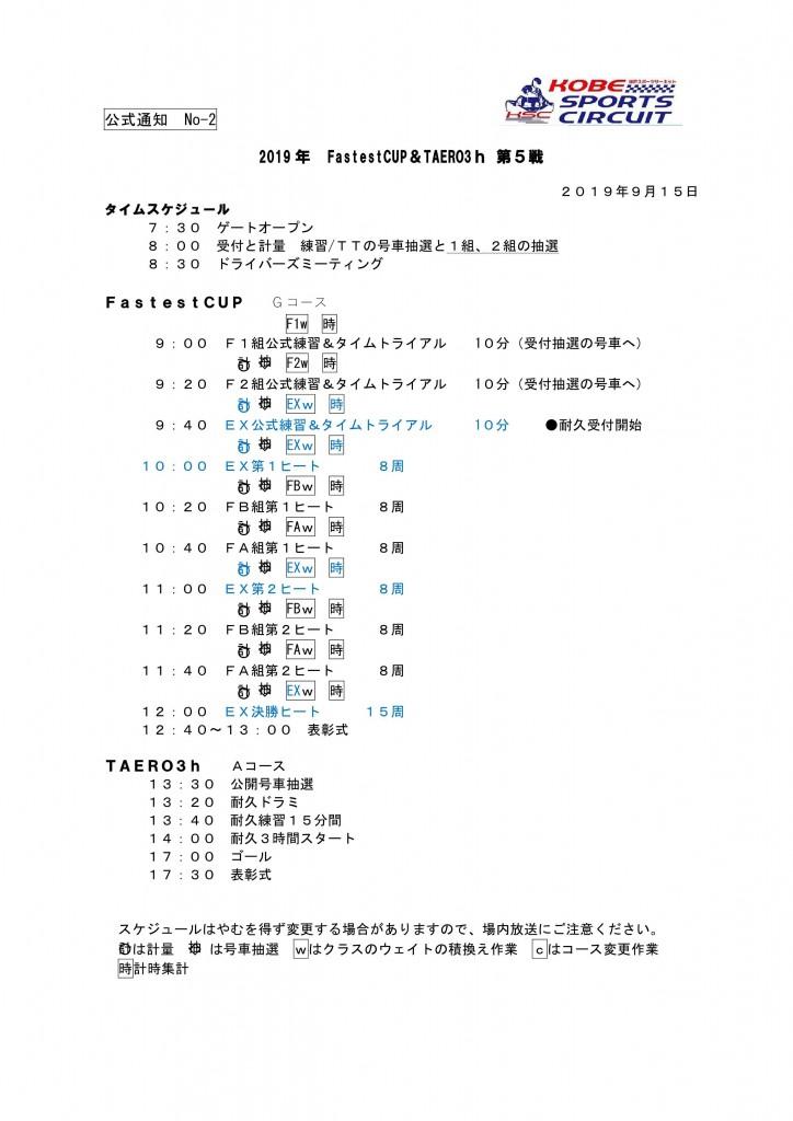 ◆19年9月15日Fastest TAEROタイスケ_3