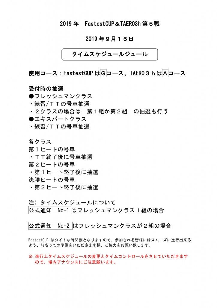 ◆19年9月15日Fastest TAEROタイスケ_1